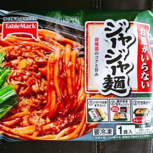 【実食】お皿のいらないジャージャー麺