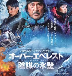 映画オーバー・エベレスト 陰謀の氷壁