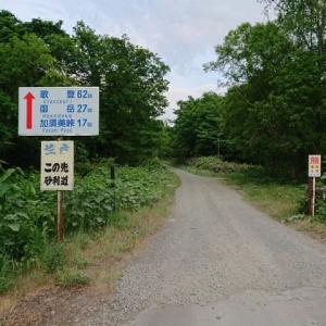 ※ 函岳(1129m)