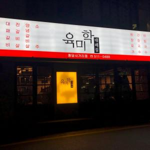 清潭でプンソが行った美味しい牛肉のお店