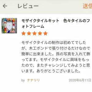 """""""初めてのモザイクタイル制作"""" ありがとうございます☆"""