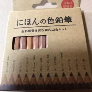にほんの色鉛筆 seria