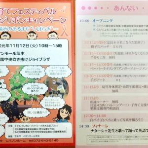 【11月20日イベント】オレンジリボンキャンペーンに参加させて頂きます。