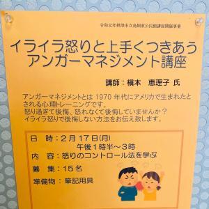 【活動報告】シニア世代にもアンガーマネジメントは響く!