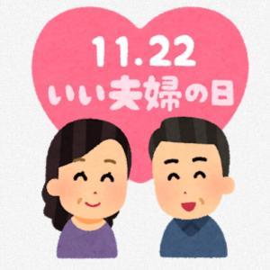 【結婚記念日】30年経って思うこと。