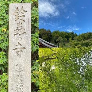 願いが叶う鈴虫寺へ^_^