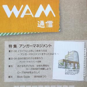 地元大阪府茨木市で取材を受け、今月回覧板でアンガーマネジメント特集が配布されます。