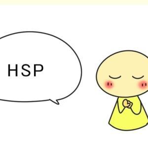 HSPと決めつけたら余計に辛くなる?