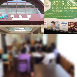 【活動報告】障がい者就労施設様へアンガーマネジメント^_^