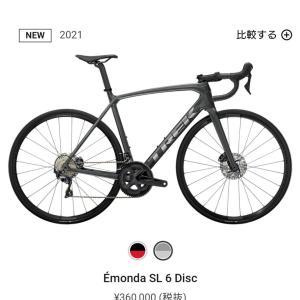 次の自転車
