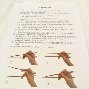 お箸の国の人として「日本箸文化の定義」