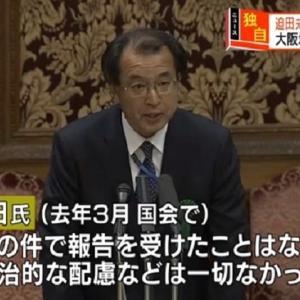 迫田元理財局長