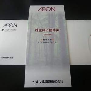 2020年到着82個目 『イオン北海道』の株主優待