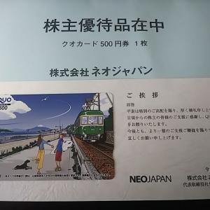 2020年到着83個目 『ネオジャパン』の株主優待
