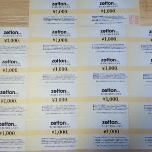 2020年到着101個目 『ゼットン』の株主優待