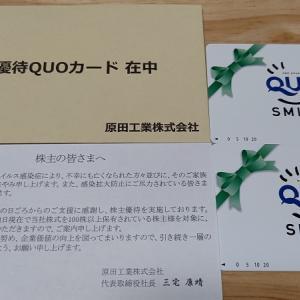 2021年到着123個目 『原田工業』の株主優待