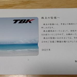 2021年到着126個目 『TBK』の株主優待