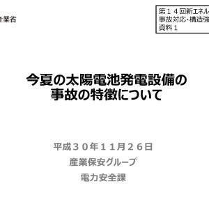 西日本豪雨、台風21号、北海道地震、台風24号について