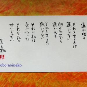『蓮と鶏』金子みすゞさんの詩より/「立春大吉」2種