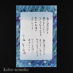 「空と海」-金子みすゞさんの詩