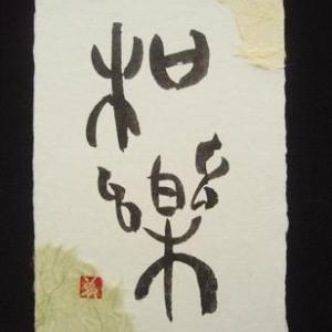 「和楽」-日本のこころは調和