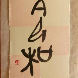 新元号「令和」/漢字の語源からー神意(自分自身)に従い和していく…