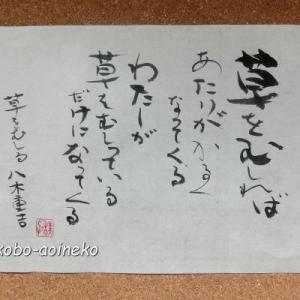 """""""草をむしる"""" 八木重吉さんの詩-無心ということ"""
