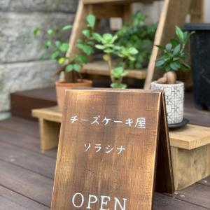 西荻窪にチーズケーキ専門店オープン