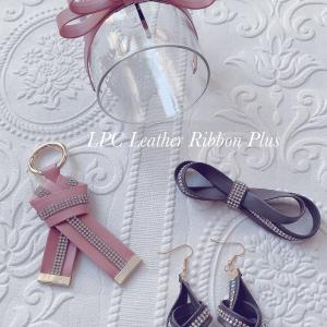 [Newレッスン] LPC Leather Ribbon Plus