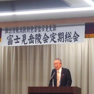 諏訪清陵高校同窓会富士見岳陵会に参加しました。