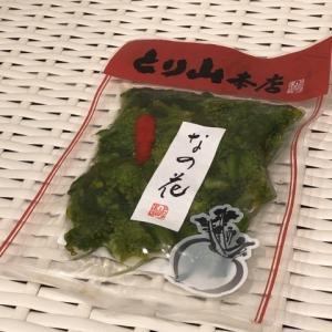 京漬物 とり山本店 さんの なの花