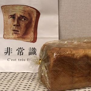 大阪 心斎橋 食パン専門店『非常識』