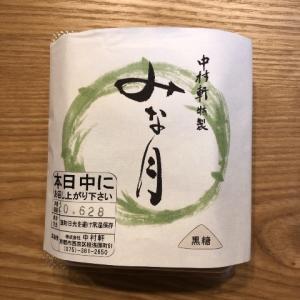 京都 和菓子の中村軒 みな月