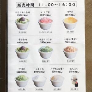 京都 桂 中村軒さんのかき氷②