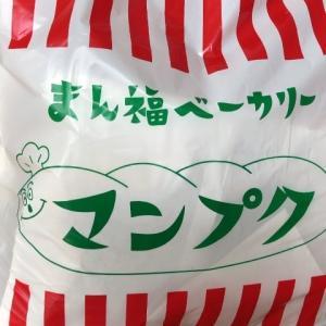 大阪 北浜のパン屋さん まん福ベーカリー