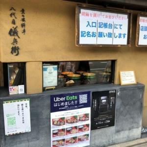 京都 祇園 八代目儀兵衛