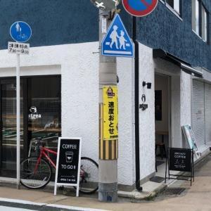 京都 堀川松原 アストレアコーヒー