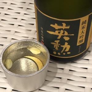 京都 伏見 斎藤酒造  純米大吟醸 英勲