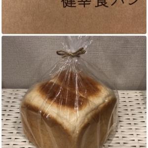 京都東山 健幸食パン もっちりもち麦