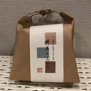京都 和菓子の中村軒 餅屋のおかき