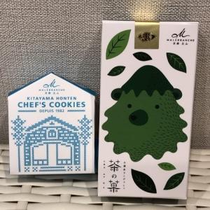 マールブランシュロマンの森 茶の菓&北山シェフクッキー