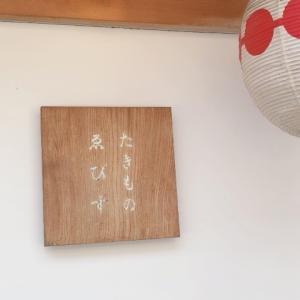 京都上七軒 たきものゑびす 芋けんぴ