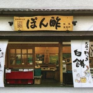 京都大原 味工房志野