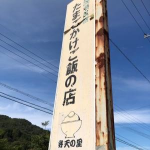 京都亀岡 たまごかけご飯の店 弁天の里