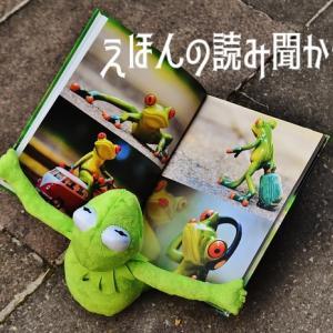 読み聞かせのコツに関する参考図書とおすすめ絵本(幼稚園児)