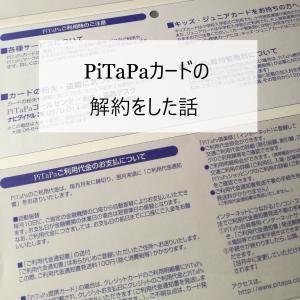 使っていないPiTaPa(ピタパ)を解約した 解約方法をご紹介