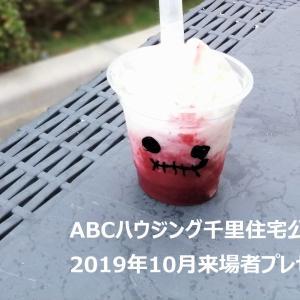 ABCハウジング千里住宅公園来場者プレゼント2019年10月版