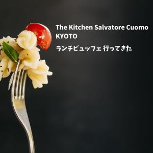 ザ キッチン サルヴァトーレ クオモ 京都へ ランチビュッフェ行ってきた