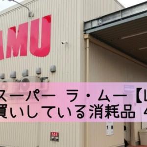 激安スーパーラ・ムー【LAMU】リピ買いしている消耗品4品をご紹介します!