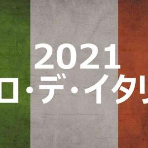 2021ジロ・デ・イタリア開催について